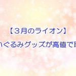 【3月のライオン】ぬいぐるみグッズ 中古でも驚きの高値で取引されているって本当!?