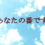 あなたの番です ネタバレ(5話)伏線からの考察と感想|殺されるのはあの人気俳優?菜奈と翔太に亀裂!