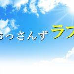 おっさんずラブ 牧 最終回のおさらい|春田&牧感動のラストシーンに悶絶!